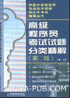 高级程序员考试试题分类精解(第二版)