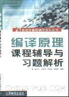 编译原理课程辅导与习题解析[按需印刷]