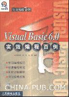 Visual Basic 6.0 实效编程百例[按需印刷]