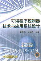 可编程序控制器技术与应用系统设计