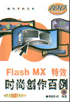 Flash MX 特效时尚创作百例