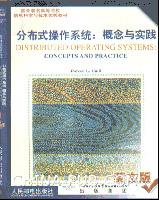 分布式操作系统:概念与实践(英文版)[按需印刷]
