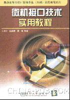 微机接口技术实用教程