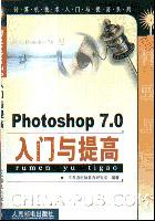 Photoshop7.0入门与提高[按需印刷]