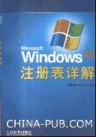 Windows XP注册表详解[按需印刷]