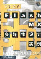 Flash MX 多媒体设计实例