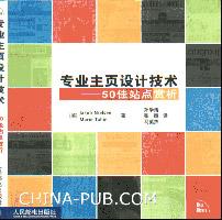 专业主页设计技术-50佳站点赏析