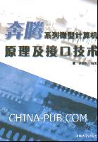 奔腾系列微型计算机原理及接口技术
