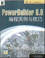 PowerBuilder 8.0 编程实例与技巧[按需印刷]