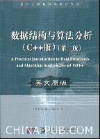 数据结构与算法分析(C++版)(第二版)(英文原版)