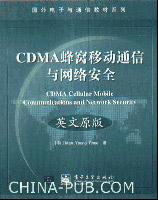 CDMA蜂窝移动通信与网络安全(英文原版)