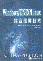 Windows/UNIX/Linux综合组网技术