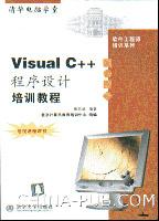 Visual C++ 程序设计培训教程