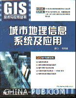 城市地理信息系统及应用
