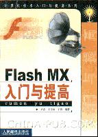 Flash MX 入门与提高