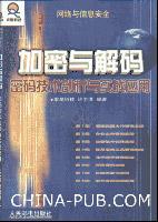 加密与解码-密码技术剖析与实战应用[按需印刷]