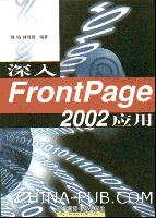 深入Frontpage 2002应用