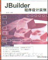 Jbuilder程序设计实例