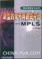 新型的骨干网路由平台-MPLS[按需印刷]