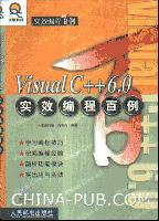 Visual C++ 6.0实效编程百例[按需印刷]
