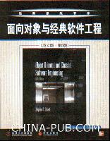 面向对象与经典软件工程(第5版)(英文影印版)