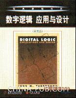 数字逻辑应用与设计(英文影印版)