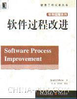 (特价书)软件过程改进