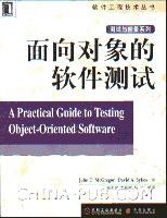 面向对象的软件测试