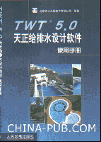 TWT 5.0 天正给排水设计软件使用手册[按需印刷]
