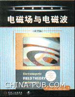 电磁场与电磁波(英文影印版)