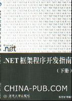 .NET框架程序开发指南(下册)
