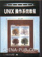 (特价书)UNIX操作系统教程(英文影印版)