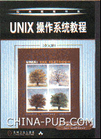 UNIX操作系统教程(英文影印版)