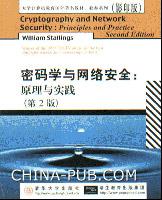 密码学与网络安全:原理与实践(第二版)(英文影印版)