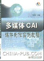 多媒体 CAI 课件制作实例教程