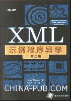 XML示例程序导学(第二版)