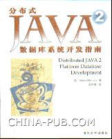 分布式JAVA 2数据库系统开发指南