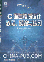 C语言程序设计教程、实验与练习[按需印刷]