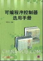 (特价书)可编程序控制器选用手册