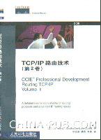 TCP/IP路由技术(第2卷)[按需印刷]