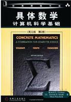 具体数学:计算机科学基础(英文版.第2版)