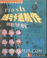 Flash动画与卡通制作创意导航