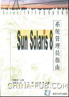 SUN Solaris 8系统管理员指南