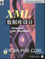 XML 数据库设计[按需印刷]