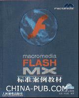 macromedia FLASH MX 标准案例教材