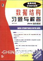 数据结构习题与解答:Java 语言描述(英文版)