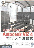 建筑设计与效果图制作-Atodesk VIZ4入门与提高[按需印刷]