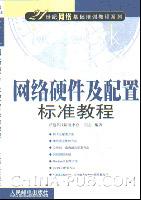 网络硬件及配置标准教程[按需印刷]