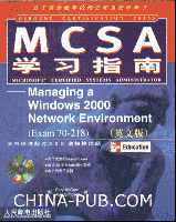 MCSA学习指南-Managing a Windows 2000 Network Environment(Exam 70-218)