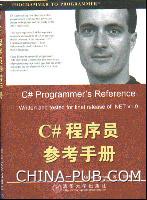 C#程序员参考手册